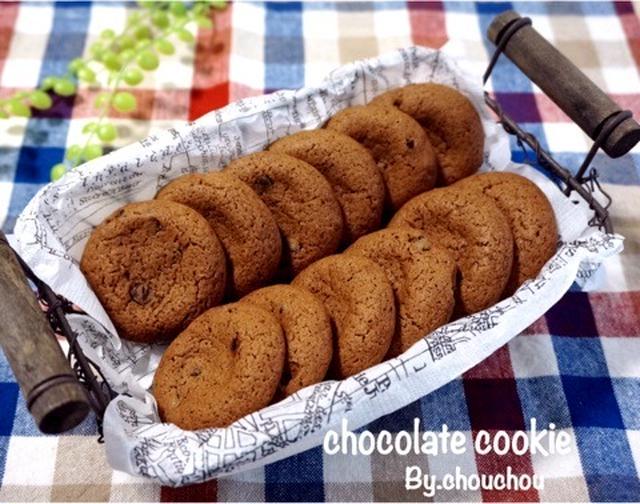 焼き加減でしっとりチョコクッキー