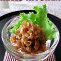 さっぱり中華風〜♪切り干し大根の食べラー和え by モンステラさん
