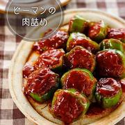 ♡輪切りピーマンの肉詰め♡【#簡単レシピ #時短 #お弁当 #ひき肉 #作り置き】