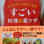 祝♡【すごい料理の裏ワザ】掲載