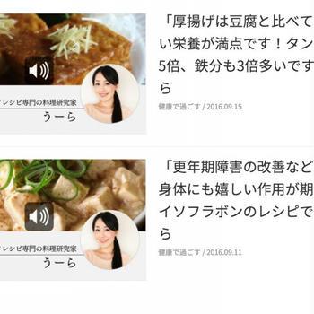 【SELECTORS(セレクターズ)】厚揚げ&豆腐のレシピ!