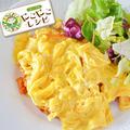 コープのにこにこレシピ「洋食屋さん風とろとろ卵のオムライス」