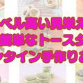 レベル高い見栄え!実は簡単なトースターでバレンタイン手作りお菓子 by 銀木さん