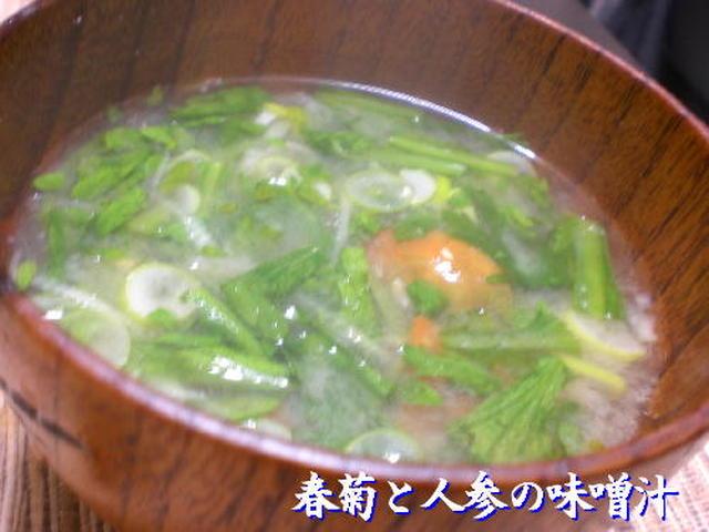 春菊とにんじん、長ネギの味噌汁