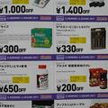 コストコ*クーポン情報~♪(5/30~6/5) by naoさん