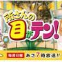 【お知らせ】4月29日(日)テレビ出演しまーす!