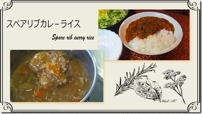 【カレーライス】スペアリブでカレーを作るけどやっぱり硬い肉は下茹でして柔らかくしてから調理するべきだ!