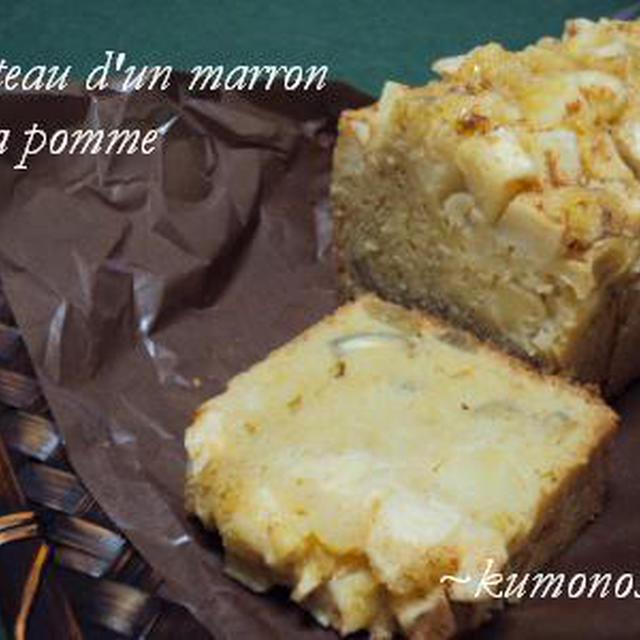 栗と林檎のケーキ。