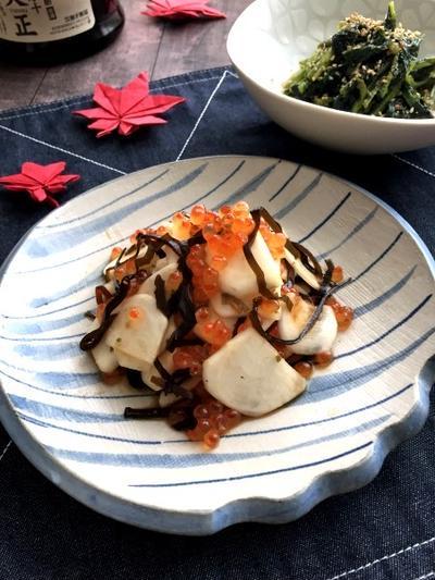 おだしをきかせてカブで2品!カブと塩昆布イクラの和え物と葉っぱの炒め煮