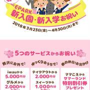 EPARK☆進級も!新入園・新入学キャンペーン