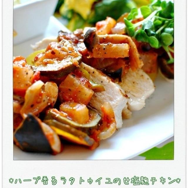 ☆ハーブ香るラタトゥイユのせ塩麹チキン オススメの食べ方も紹介♪☆