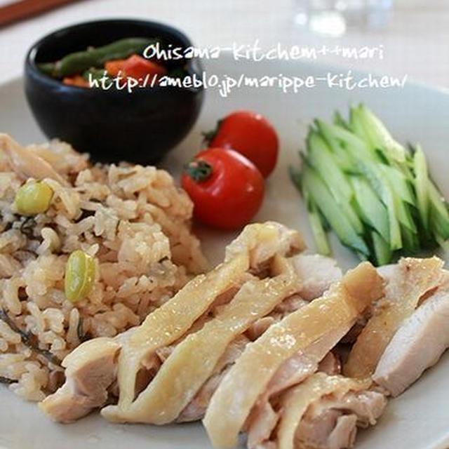 炊飯器で大満足!シンガポールのチキンライス風?日本の鶏ごはん!