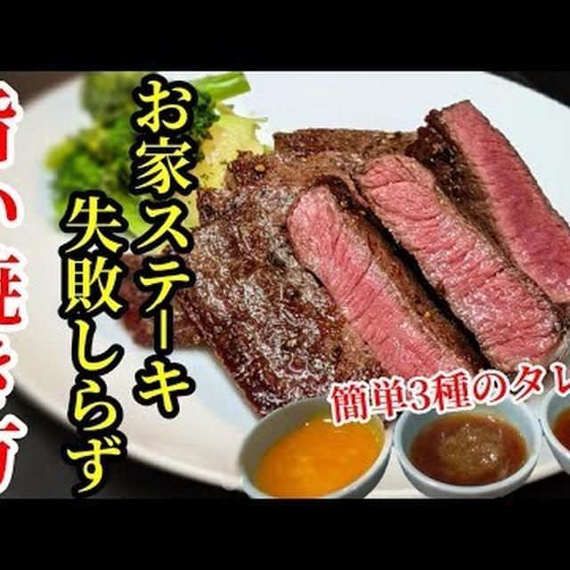 ステーキの焼き方!スーパーの肉でもフライパンで極上に仕上がる簡単なコツと方法