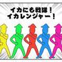 イカしそしらすソーメン【マイナビニュース掲載】