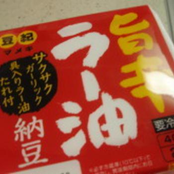 ラー油納豆