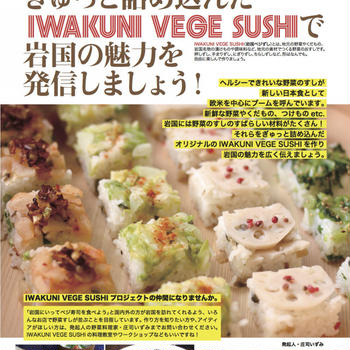 IWAKUNI VEGE SUSHI プロジェクト、仲間募集中の話と、新規クラスのことなど。