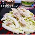お酒にピッタリ★鶏と白菜の柚子こしょうマヨサラダ★ by mimikoさん