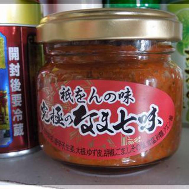 祇園なま七味で味噌マヨ