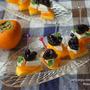 柿とクリームチーズ、プルーンのピンチョス