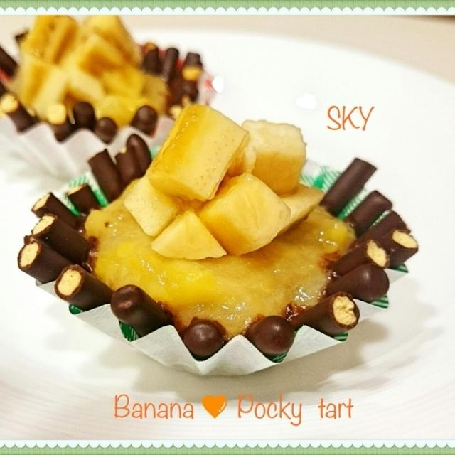【おもしろ!?おやつ】Bananaジャムのポッキータルト♪
