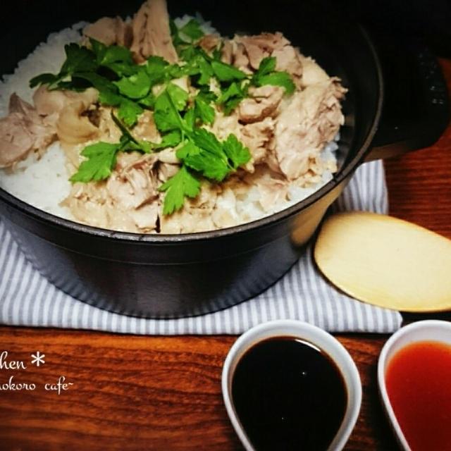 ストウブでびっくりジューC!炊飯器でも♪シンガポールチキンライス♪海南鶏飯(ハイナンチーファン)