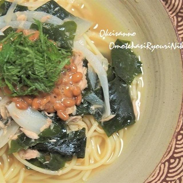 新わかめと納豆の和風パスタ! 味の決め手は海苔の佃煮  &ご馳走サラダ