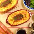 とてもお手軽に作れてパートナーの相棒が大好きなローリエ香る★ミートソースたっぷり~♪大皿で作れば皆でワイワイ取り分けてシェアもできちゃうので年末年始の集まりなどのパーティー料理などにもぴったり~!お手軽簡単ミートソースドリア -Recipe No.1652-【Japanese】