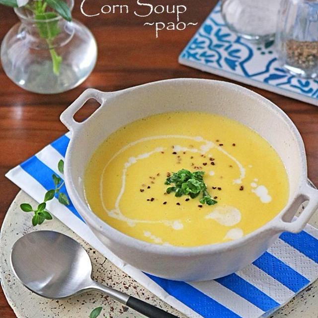 乳製品なしでも絶品♪食材1つ生とうもろこしのコーンスープ