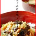 野菜たっぷり納豆丼☆
