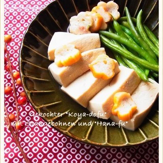 高野豆腐・いんげん・花麩の煮物