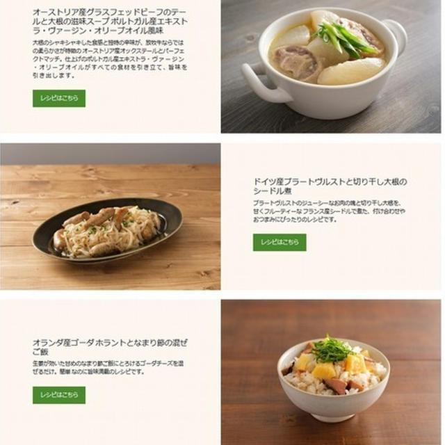 【レシピ開発】 欧州連合(EU)さま「パーフェクトマッチ・キャンペーン」 季節のレシピ12品