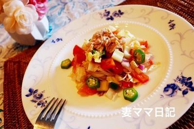 フレッシュ野菜のサルサ素麺♪ Somen Noodle with Salsa Sauce