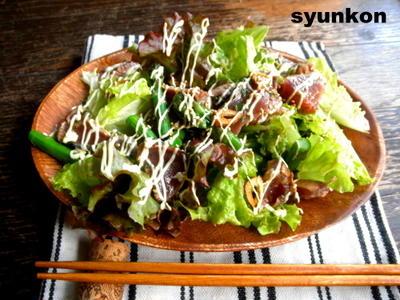 【簡単!!カフェサラダ】かつおのたたきとアスパラのおかずサラダ