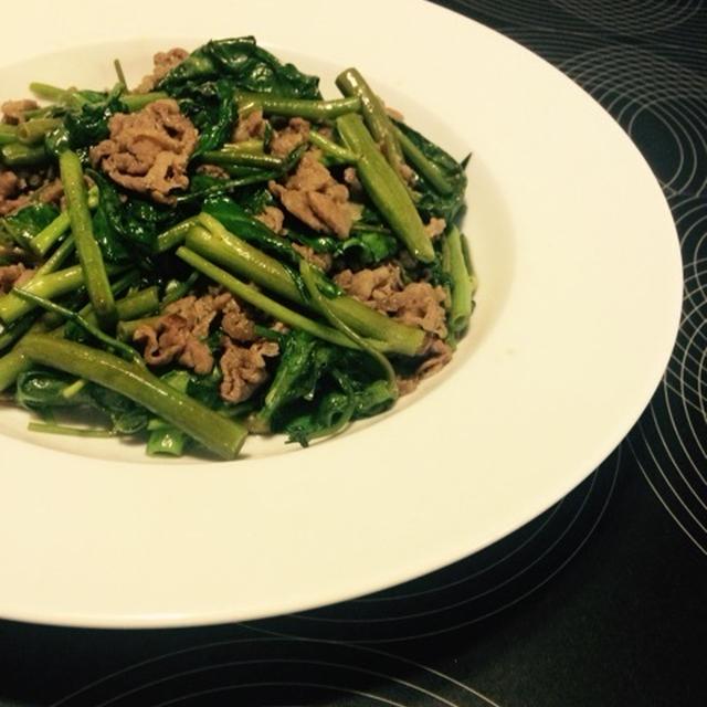 空芯菜と牛肉の炒めもの
