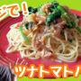 【YouTube】レンジで簡単!ツナトマトパスタ