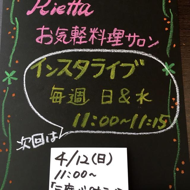 見るだけ料理教室・インスタライブ定期配信!