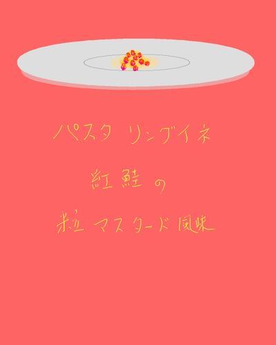 パスタ リングイネ 紅鮭の粒マスタードの風味