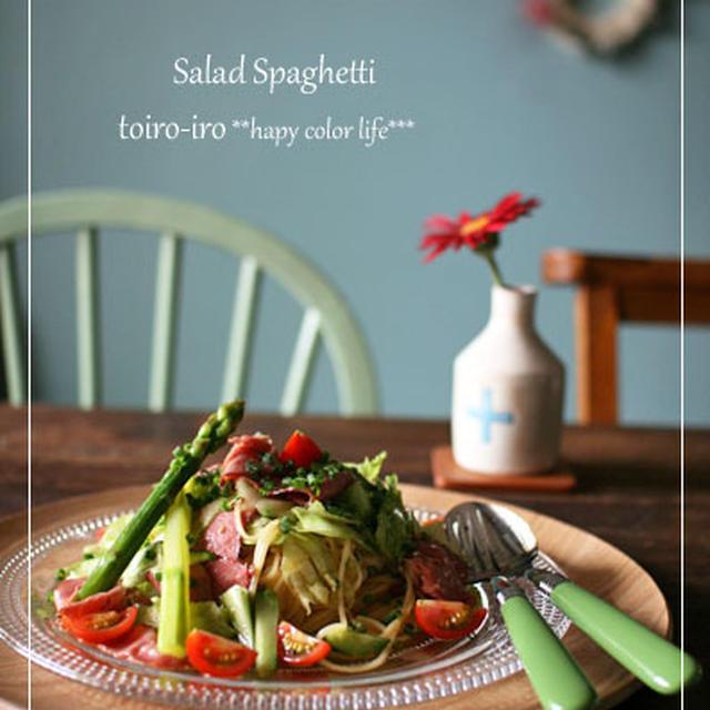 冷製サラダスパゲッティ