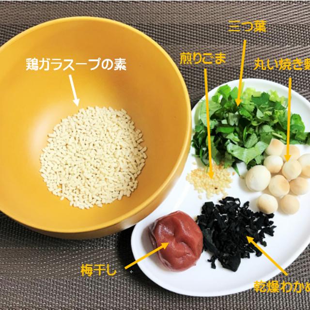 鶏ガラスープの素でお湯をそそぐだけ梅干しわかめスープ