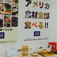 「アメリカンフルーツ&スイーツフェア:絶品!和洋菓子とのマリアージュ」の試食会に参加してきました!