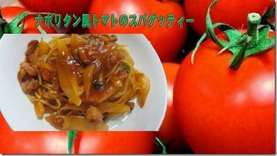 【ナポリタン】トマトのスパゲッティーは毎週食べても飽きない