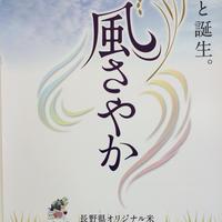 【イベント】長野県産「風さやか」米体験イベント