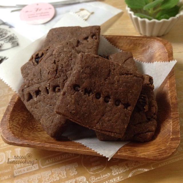 プレゼントにも*簡単♪ ラムレーズンココアのノンバタークッキー