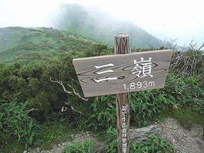 三嶺登山と鯵の刺身