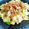 食べ応えあり♪節約簡単☆豚こま肉とキャベツの中華風ホットサラダ