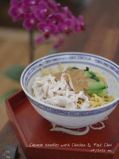 鶏胸肉と青梗菜の中華麺