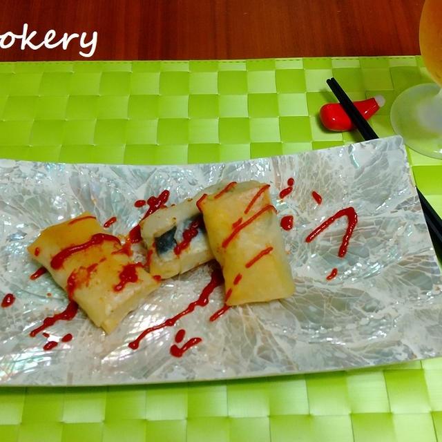 イワシ&ゴーヤのチーズ入り春巻き