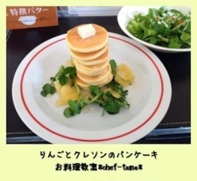 お家Lunch☆りんごとクレソンのパンケーキ