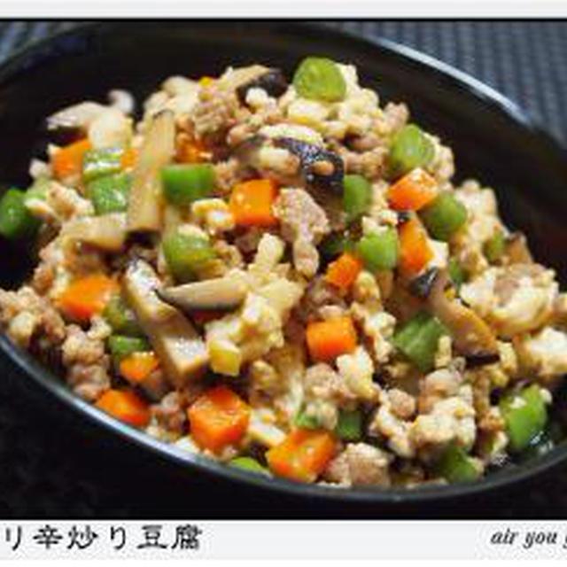 ✿ピリ辛炒り豆腐✿✿ ★★★★★