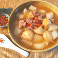 全身ホッカイロ。大根炊飯牛のインドネシア風バクテー(糖質9.8g) by ねこやましゅんさん